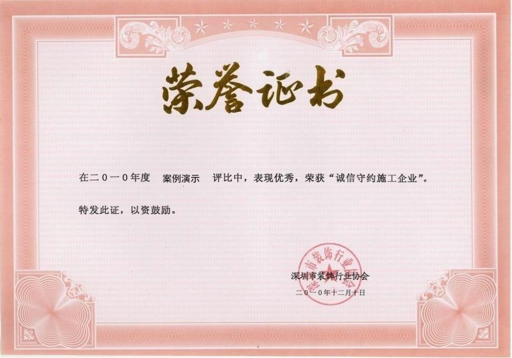 荣誉zheng书er(图1)