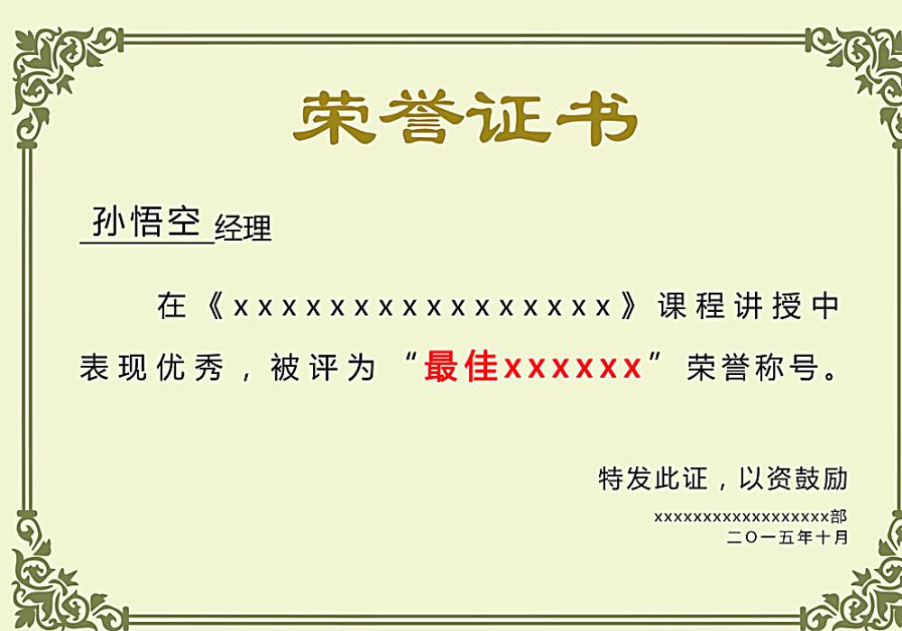 荣誉证书一(图1)
