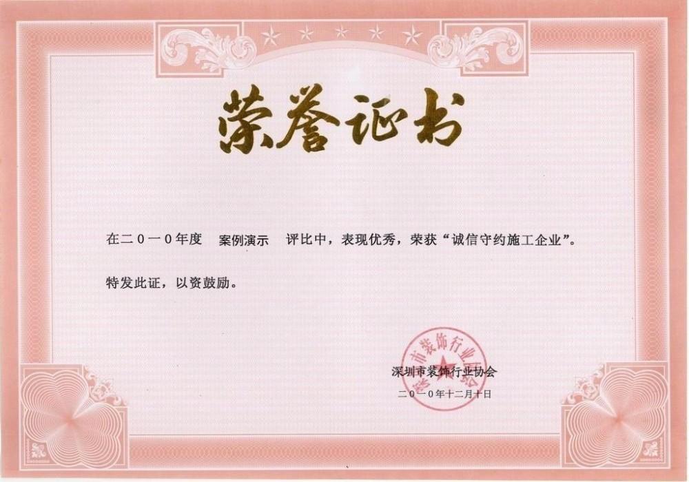 荣yu证书二
