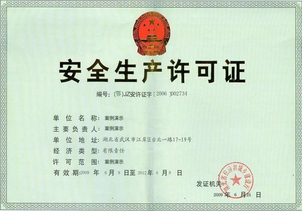 荣yu证书四
