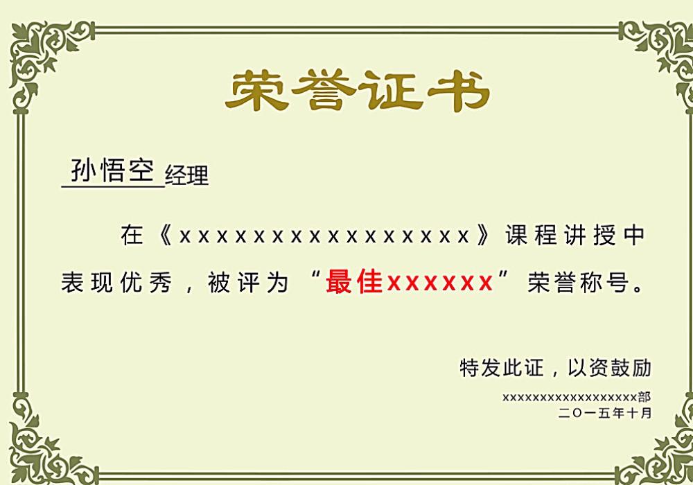 荣yu证书一