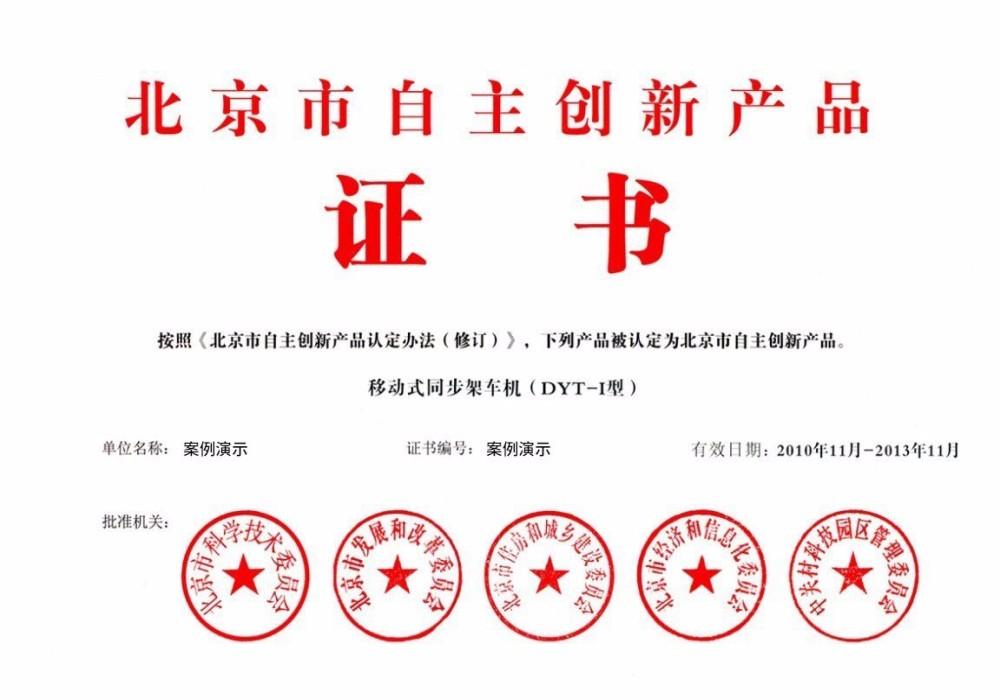 荣yu证书三
