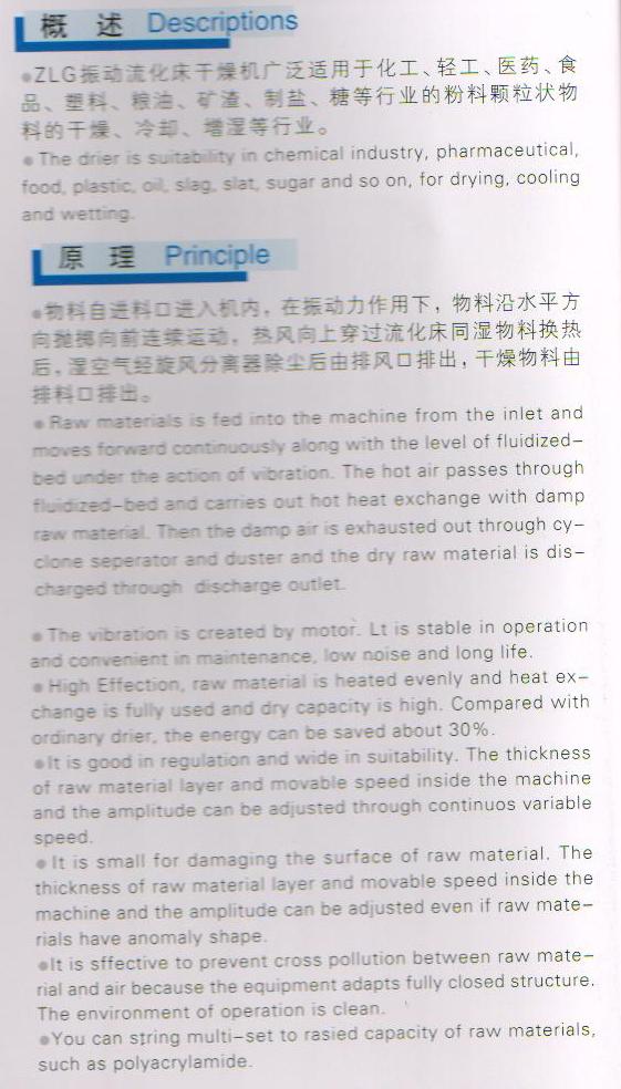 PZG-I振动流化chuang干燥机(图2)