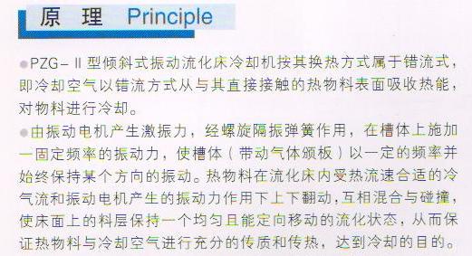 PZG-||xing倾斜shi振动流化chuang冷却机(图1)