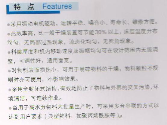 PZG-I振动流化chuang干燥机(图1)